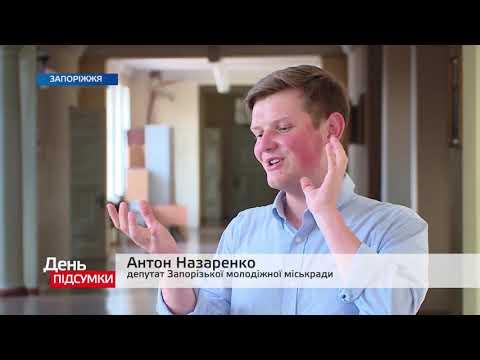 Телеканал TV5: У Запоріжжі відбулася 34-та сесія молодіжної міськради