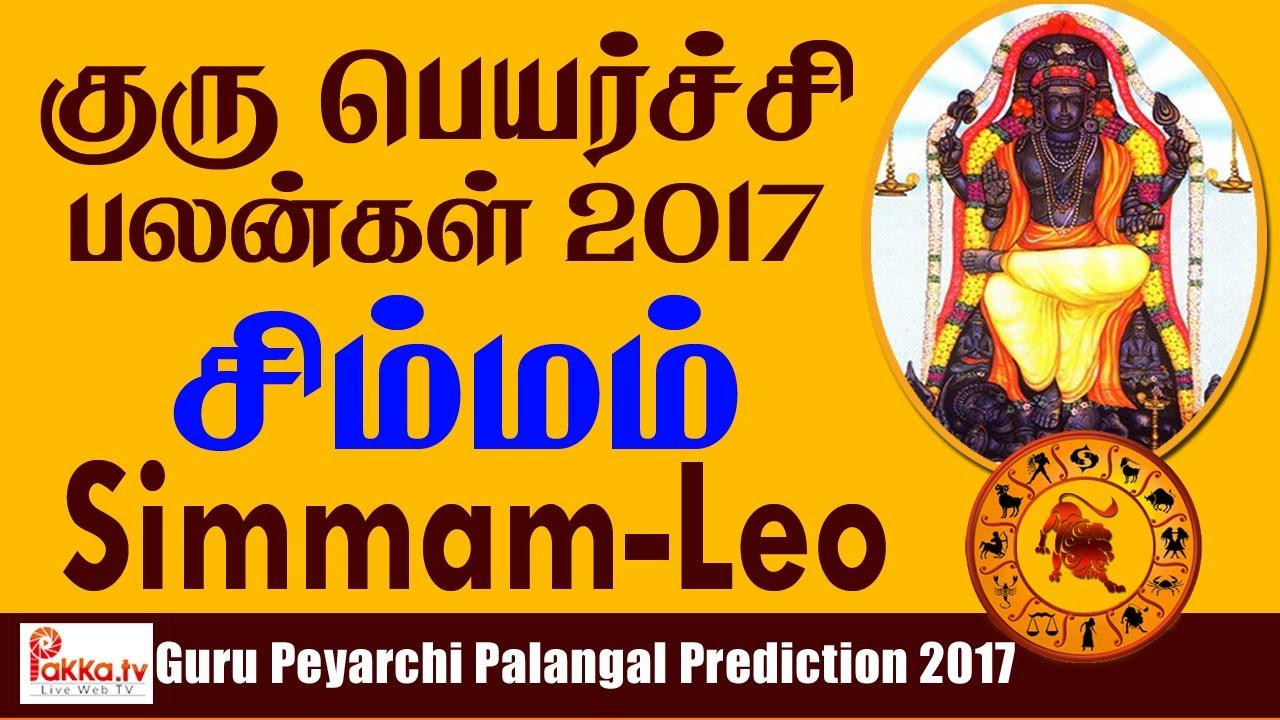 Guru peyarchi palangal 2017 2018 for simmam rasi leo simmam rasi predictions