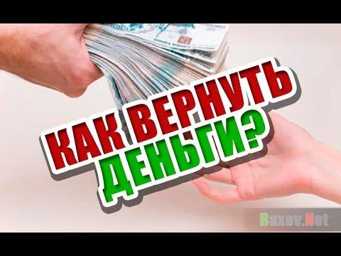 Как вернуть деньги? Если вас кинул мошенник
