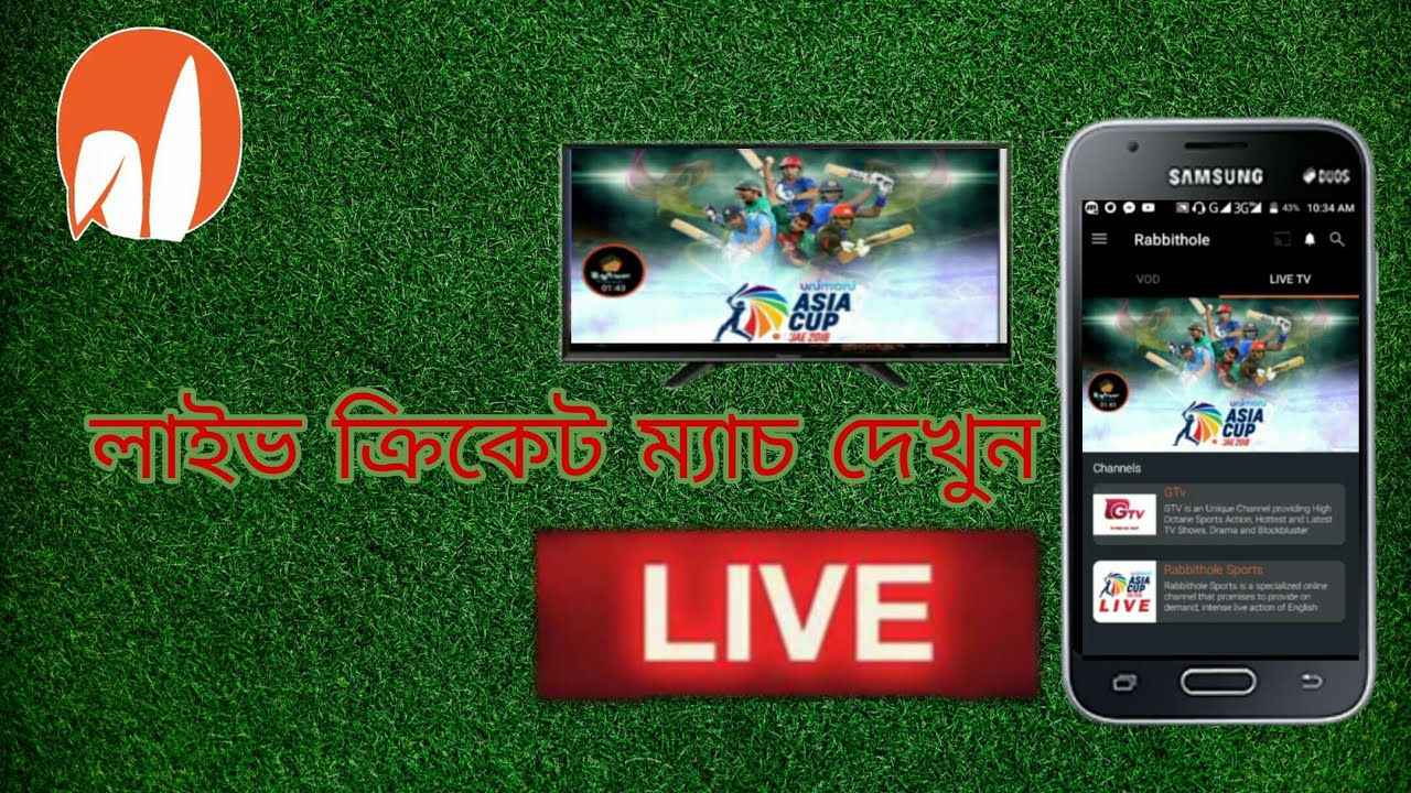 Rabbithole apps live cricket live TV | bangla live Tv