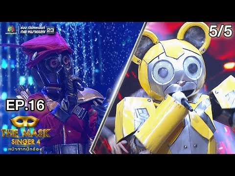 THE MASK SINGER หน้ากากนักร้อง 4 | EP.16 | 5/5 | Final Group D | 24 พ.ค. 61 Full HD