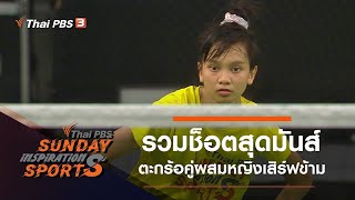 Takraw Super Match by Thai PBS ตอนที่ 2 : Sunday Inspiration Sports​ (24 ม.ค. 64)