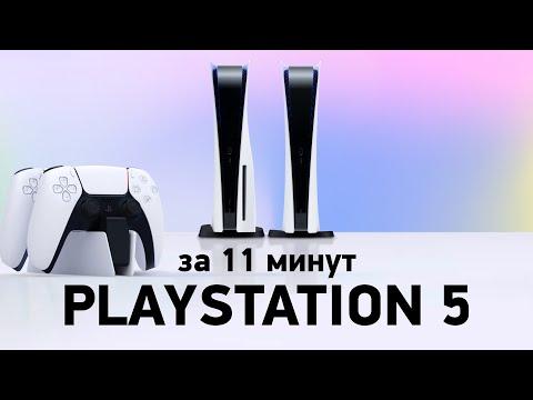 Вся презентация PS5 за 11 минут!