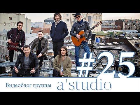 это м и а студио если ты рядом качественное финское
