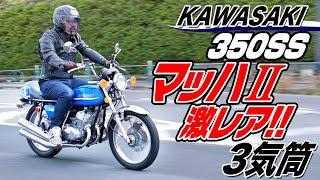 【Kawasaki】350SSマッハⅡに乗ったらエンジン音がやばかった!!
