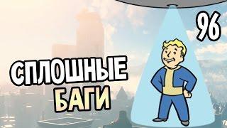 Fallout 4 Прохождение На Русском 96 СПЛОШНЫЕ БАГИ