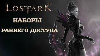 Lost Ark - Все о Наборах Раннего Доступа