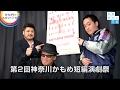 第2回神奈川かもめ短編演劇祭「かながわ☆スポットライト」2017/02/17