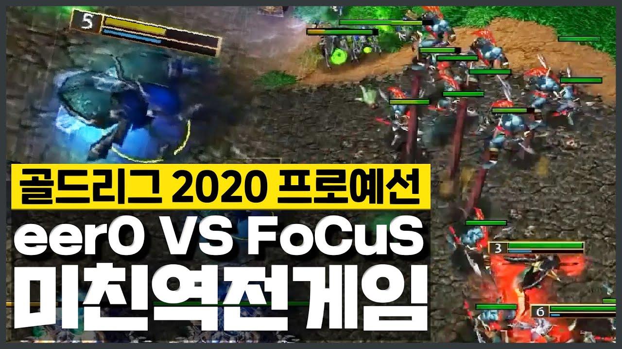 이 게임이 역전이 가능하다고?  eer0 (U) vs FoCuS (U) - 워크3 명경기 다시보기
