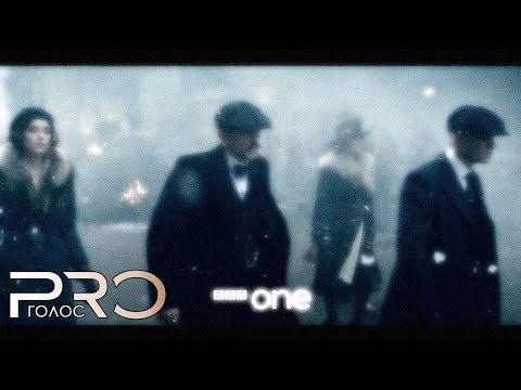 Острые козырьки (5-й сезон) - Русский трейлер (дубляж)