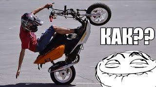 Как научится стантить на скутере [Stunt]