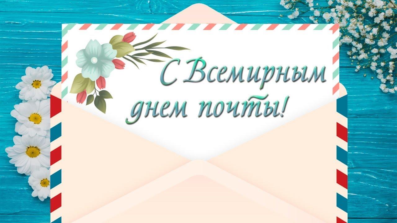 Картинки с днем всемирной почты