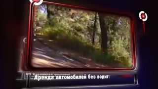 Аренда автомобилей без водителя в Ульяновске(, 2013-04-15T18:43:32.000Z)