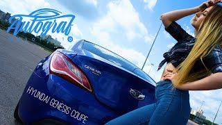 Hyundai Genesis Coupe. Врожденныи спорт . Autograf.