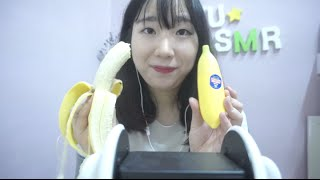 3DIO Korean 한국어 ASMR/ 바나나 먹는소리 / Banana Eating Sounds/Binaural