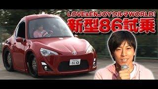【ENG SUB】実車版チョロQが発進!! TOYOTA 86-Q V OPT 225 ②