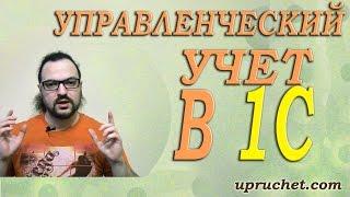 Управленческий учет в 1С upruchet.com. Управление торговым предприятием для Украины и УПП.
