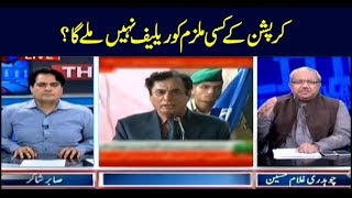 The Reporters | Sabir Shakir | ARYNews | 22 August 2019
