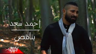 Ahmed Saad - Bena2es | Official Music Video - 2021 | احمد سعد - بناقص