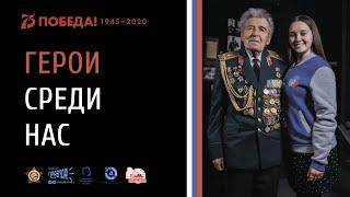 Герои среди нас | Зинченко Николай Андреевич