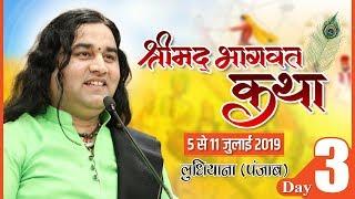 Shrimad Bhagwat Katha || Day -3 || 05 - 11 July || Ludhiana || Thakur Ji Maharaj