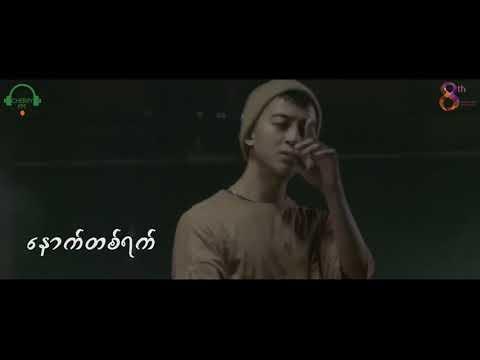 Myanmar New Lain Lain Mar Mar Nay (Music Video) Ye Yint Aung Song 2018