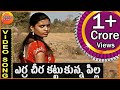 Download Erra chira katukuna pilla- Janapadalu | Latest Telugu Folk  Songs HD MP3 song and Music Video