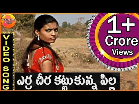 Erra chira katukuna pilla Janapadalu Telangana Folk Songs  Latest Telugu Folk  Songs HD