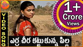 Erra chira katukuna pilla- Janapadalu ||Telangana Folk Songs || Latest Telugu Folk Video Songs HD