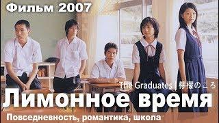 Лимонное время, Япония, Романтика, Русская озвучка, HD 720p
