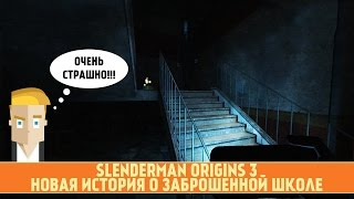 Slender Man Origins 3 - Новая История о Заброшенной Школе(Приветствую всех любителей хорроров, сегодня хочу рассказать Вам о новой части игры SlenderMan Origins. Это уже..., 2015-04-25T13:26:06.000Z)
