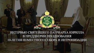 Интервью Патриарха Кирилла в преддверии празднования 10-летия Поместного Собора и интронизации