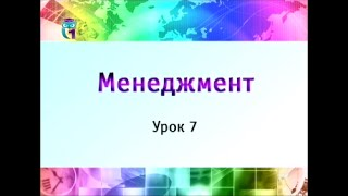 Менеджмент. Урок 7. Цели управления. Часть 1