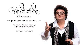 Надежда Копаница. Психолог, бизнес-тренер, фасилитатор, коуч/ thumbnail