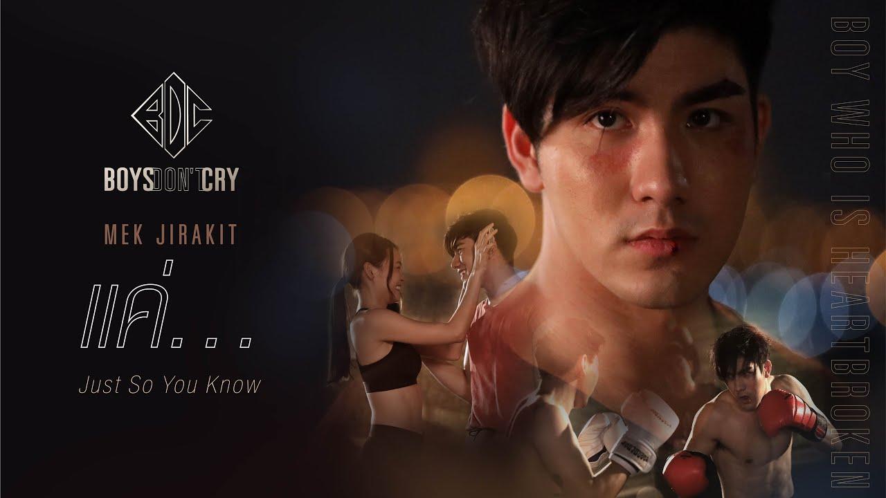 แค่... (Just So You Know) - MEK JIRAKIT | BOYS DON'T CRY