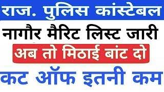 Rajasthan Police Nagaur Merit list 2018 | Rajasthan Police Result 2018 | Nagaur Merit List 2018