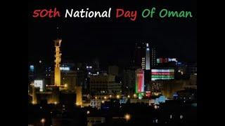 Oman National Day   City lights and decorations   50 العيد الوطني العماني    Oman اليوم الوطني
