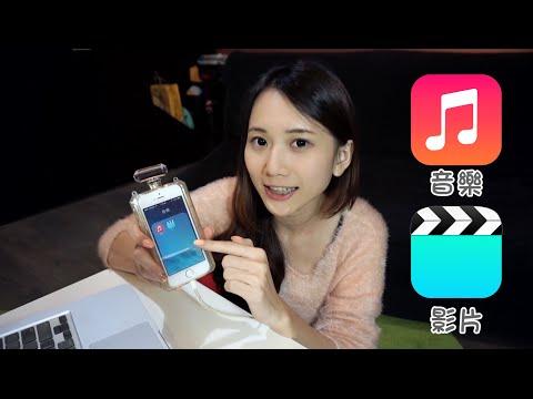 哈囉iPhone超新手~電獺少女教你iTunes入門一次搞懂![小技巧篇]