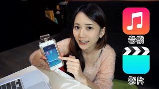 哈囉iPhone超新手~電獺少女教你iTunes入門一次搞懂![小技巧篇] thumbnail