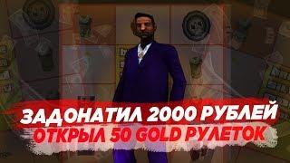 ЗАДОНАТИЛ 2000 РУБЛЕЙ И ОТКРЫЛ 50 GOLD РУЛЕТОК | ЧТО ЖЕ МНЕ ВЫПАЛО? ARIZONA RP YUMA