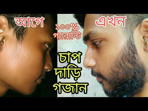 Dari gojanor tel | beard oil | দারি গজানোর তেল | চাপদারি গজানোর তেল | minoxidil 5% | XOHAG