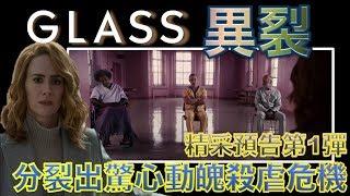 W電影隨便聊_異裂(Glass, 玻璃先生, 異能仨)_精采預告第1彈