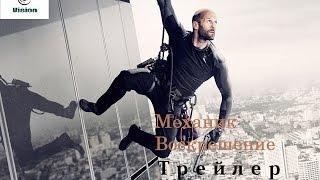 Механик: Воскрешение - Трейлер (2016)