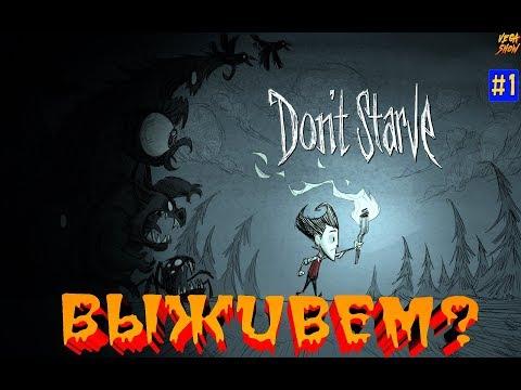 ????Don't Starve - Выживем? #1 выживание в лесу прохождение стрим хоррор