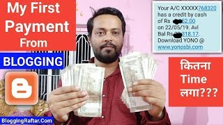 मेरी Blogging की पहली कमाई | My first payment from #Blogging earning | received payment from Adsense