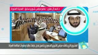 تفاعلكم: الغرامة عقوبة الاسراف والهياط في السعودية