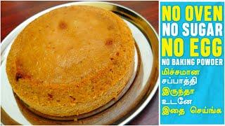 Soft & Spongy Leftover Chapthi Cake