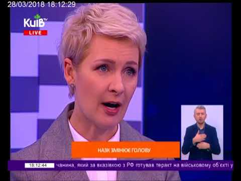 Телеканал Київ: 28.03.18 Київ Live 18.00