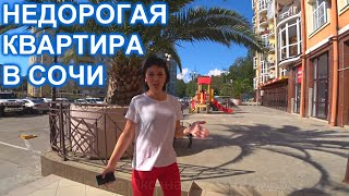 Квартира в Сочи 86 000 руб. за кв.м.
