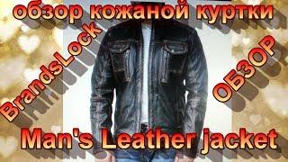 Обзор кожаной куртки BrandsLock  Man's Leather jacket